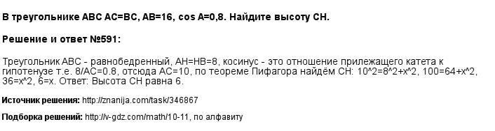 Решение 591