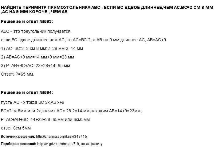 Решение 593, 594