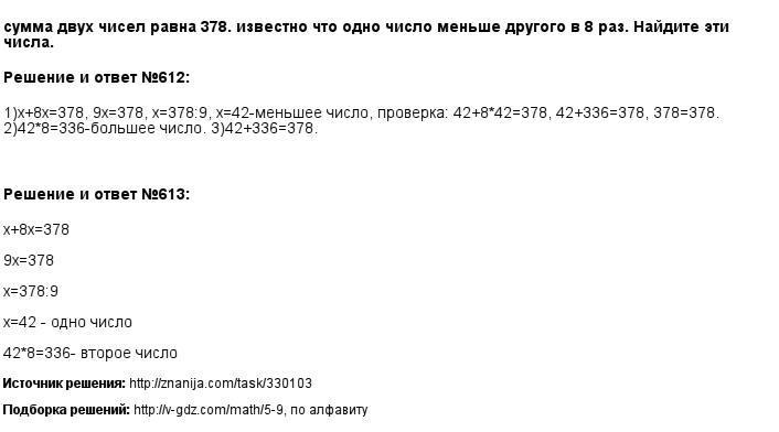 Решение 612, 613
