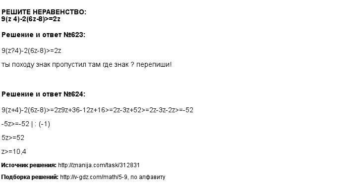 Решение 623, 624