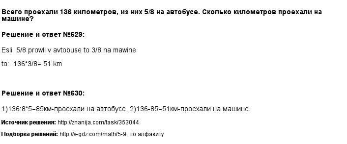 Решение 629, 630