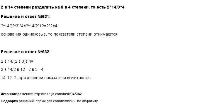 Решение 631, 632