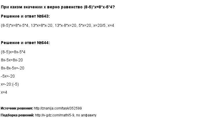 Решение 643, 644