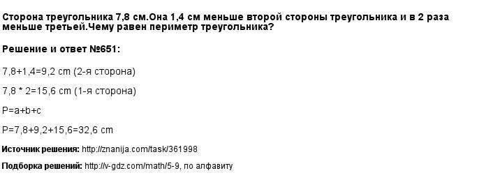 Решение 651