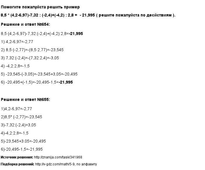 Решение 654, 655