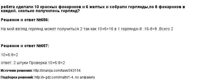 Решение 656, 657