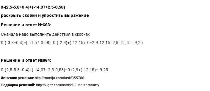 Решение 663, 664