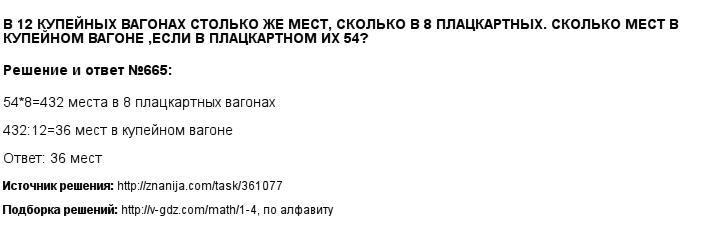 Решение 665