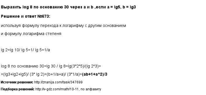 Решение 673