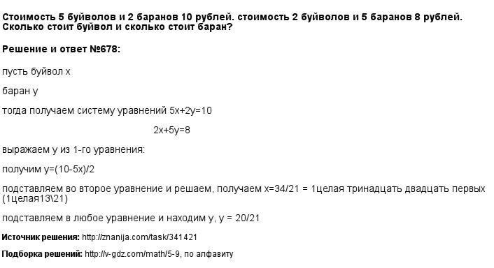 Решение 678