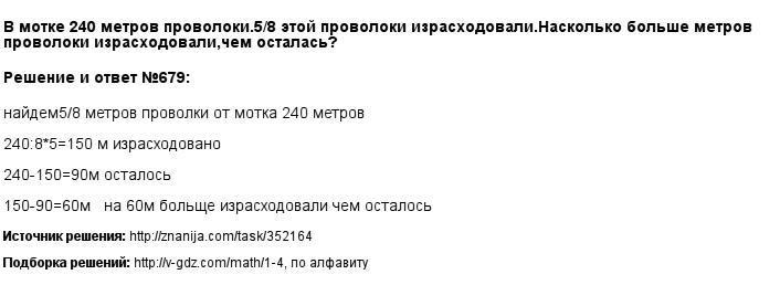 Решение 679