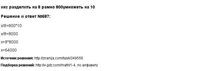 Решение 687