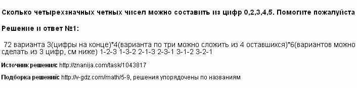 Решение Сколько четырехзначных четных чисел можно составить из цифр 0,2,3,4,5. Помогите пожалуйста