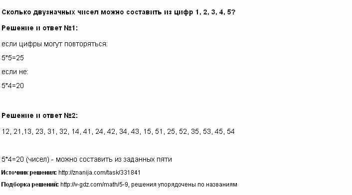 Решение Сколько двузначных чисел можно составить из цифр 1, 2, 3, 4, 5?
