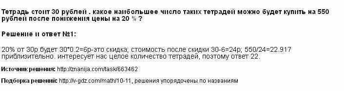 Решение <p>Тетрадь стоит 30 рублей . какое наибольшее число таких тетрадей можно будет купить на 550 рублей после понижения цены на 20 % ?</p>