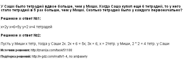 Решение 1, 2