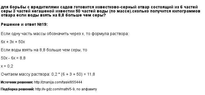 Решение 19