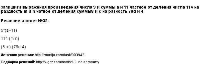 Решение 32