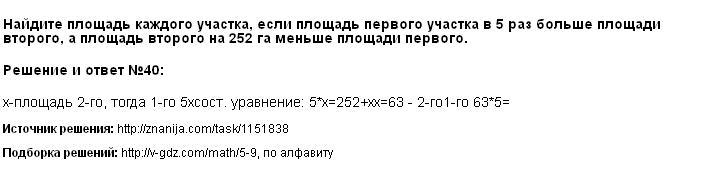 Решение 40