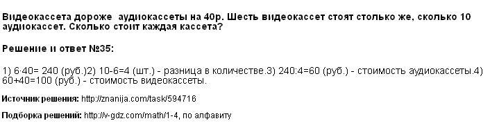 Решение 35