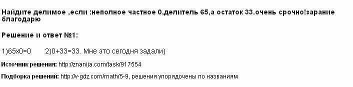 Решение <p>Найдите делимое ,если :неполное частное 0,делитель 65,а остаток 33.очень срочно!зарание благодарю</p>