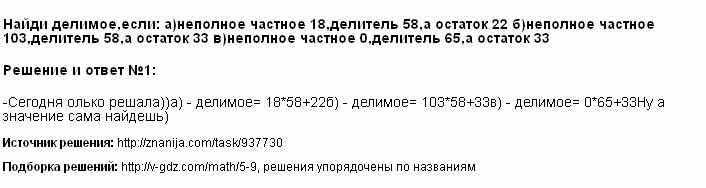 Решение Найди делимое,если: а)неполное частное 18,делитель 58,а остаток 22 б)неполное частное 103,делитель 58,а остаток 33 в)неполное частное 0,делитель 65,а остаток 33
