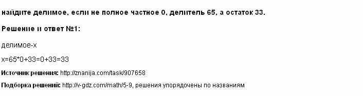 Решение найдите делимое, если не полное частное 0, делитель 65, а остаток 33.