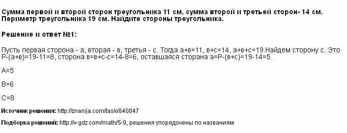 Решение <p>Сумма первой и второй сторон треугольника 11 см, сумма второй и третьей сторон- 14 см. Периметр треугольника 19 см. Найдите стороны треугольника.</p>