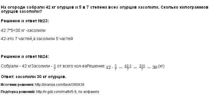 Решение 23, 24