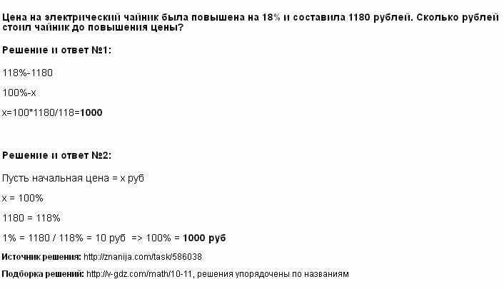 Решение <p>Цена на электрический чайник была повышена на 18% и составила 1180 рублей. Сколько рублей стоил чайник до повышения цены?</p>