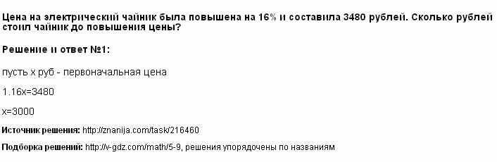 Решение Цена на электрический чайник была повышена на 16% и составила 3480 рублей. Сколько рублей стоил чайник до повышения цены?