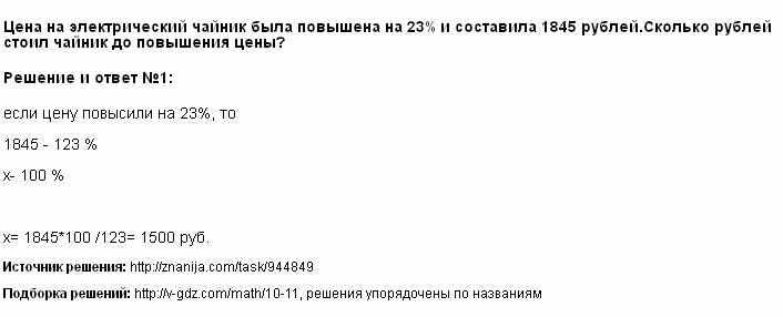 Решение <p>Цена на электрический чайник была повышена на 23% и составила 1845 рублей.Сколько рублей стоил чайник до повышения цены?</p>