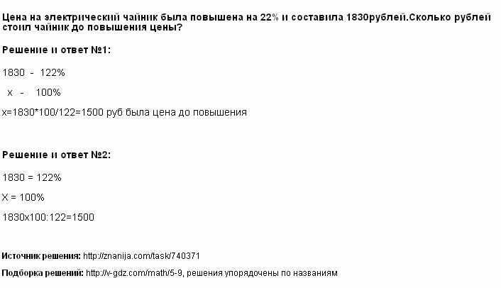 Решение <p>Цена на электрический чайник была повышена на 22% и составила 1830рублей.Сколько рублей стоил чайник до повышения цены?</p>