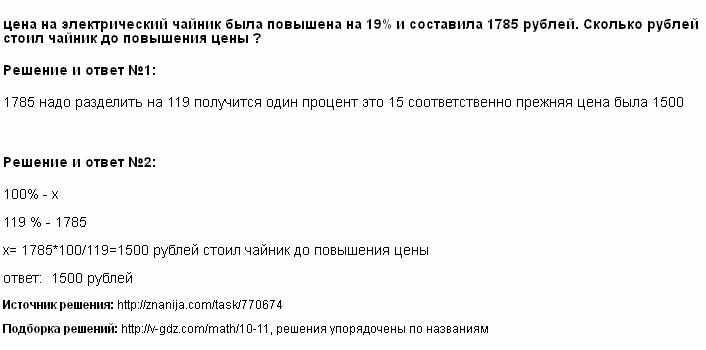 Решение <p>цена на электрический чайник была повышена на 19% и составила 1785 рублей. Сколько рублей стоил чайник до повышения цены ?</p>