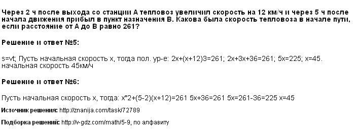 Решение 5, 6