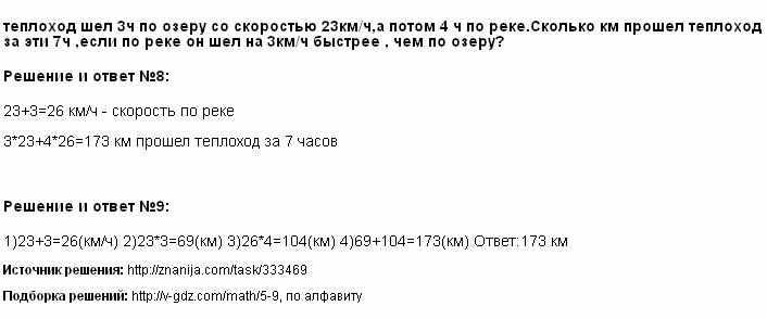 Решение 8, 9