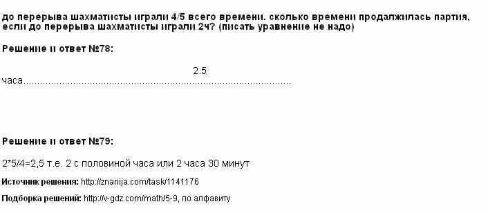 Решение 78, 79