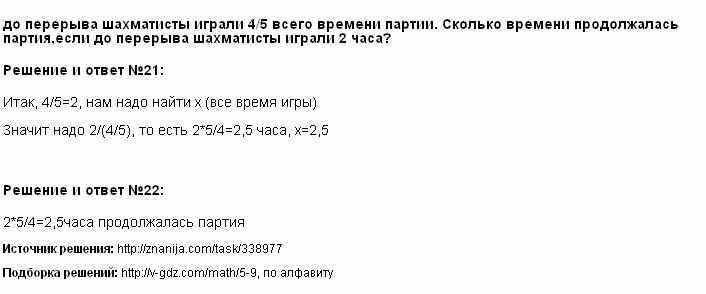Решение 21, 22