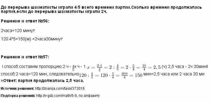 Решение 56, 57
