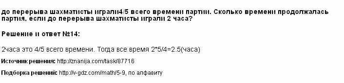 Решение 14