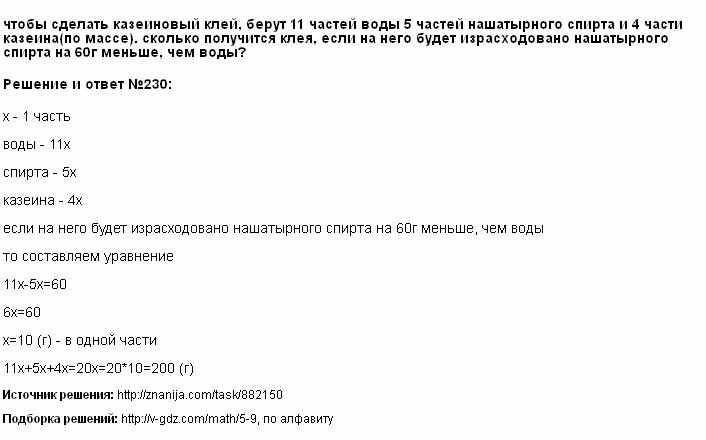 Решение 230