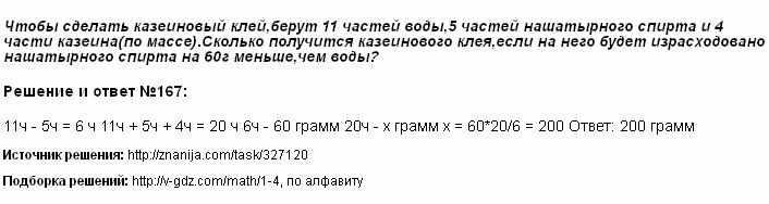 Решение 167