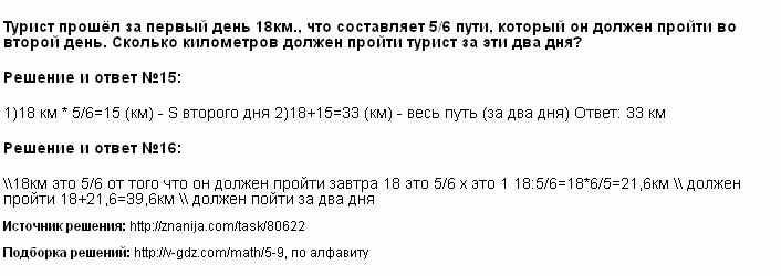 Решение 15, 16