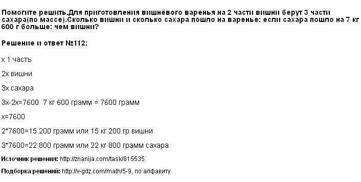 Решение 112