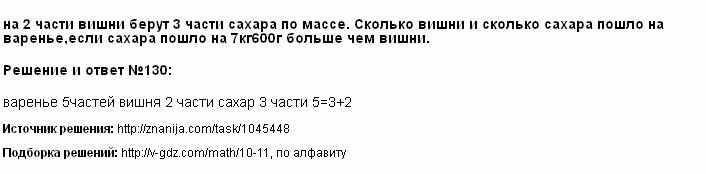 Решение 130