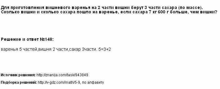 Решение 148