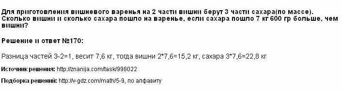 Решение 170