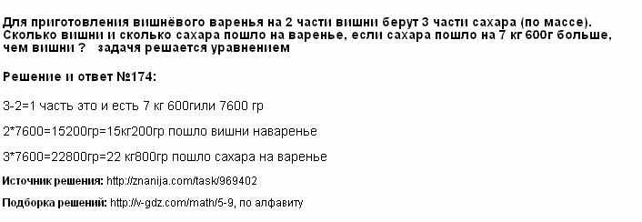 Решение 174