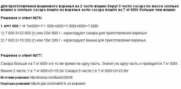 Решение 76, 77