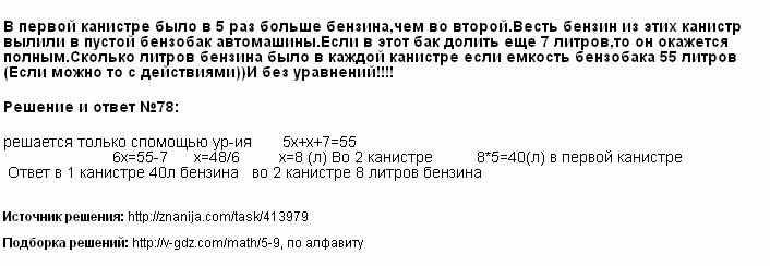 Решение 78